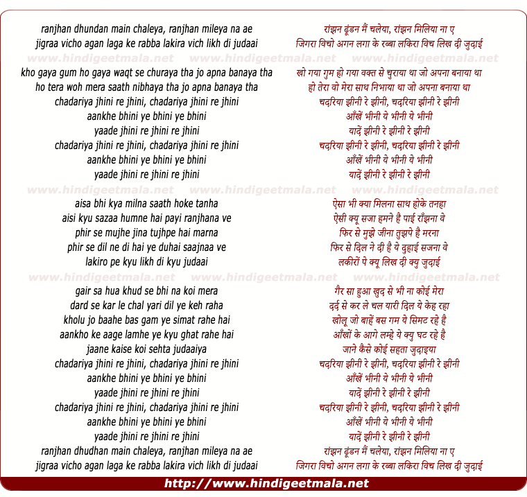 lyrics of song Judaai, Chadariya Jhini Re Jhini