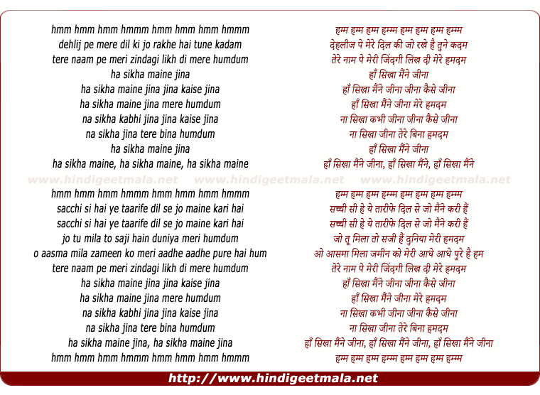 lyrics of song Jeena Jeena (Remix)