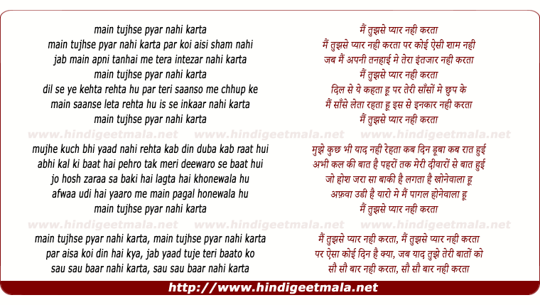 lyrics of song Main Tujhse Pyaar Nahin Karta