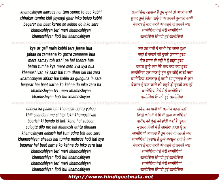 lyrics of song Khamoshiyan (Title Song)