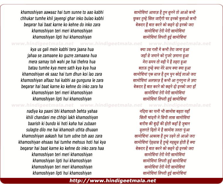 Lyric song title by lyrics : Khamoshiyan (Title Song) - खामोशियां आवाज़ है ...