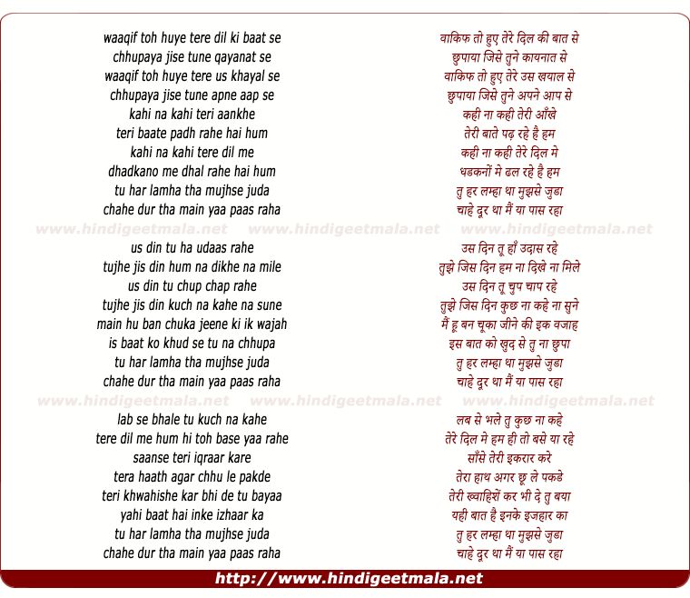 lyrics of song Tu Har Lamha Tha Mujhse Juda