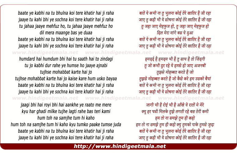 lyrics of song Baatein Ye Kabhi Na Tu Bhulna (Male Version)