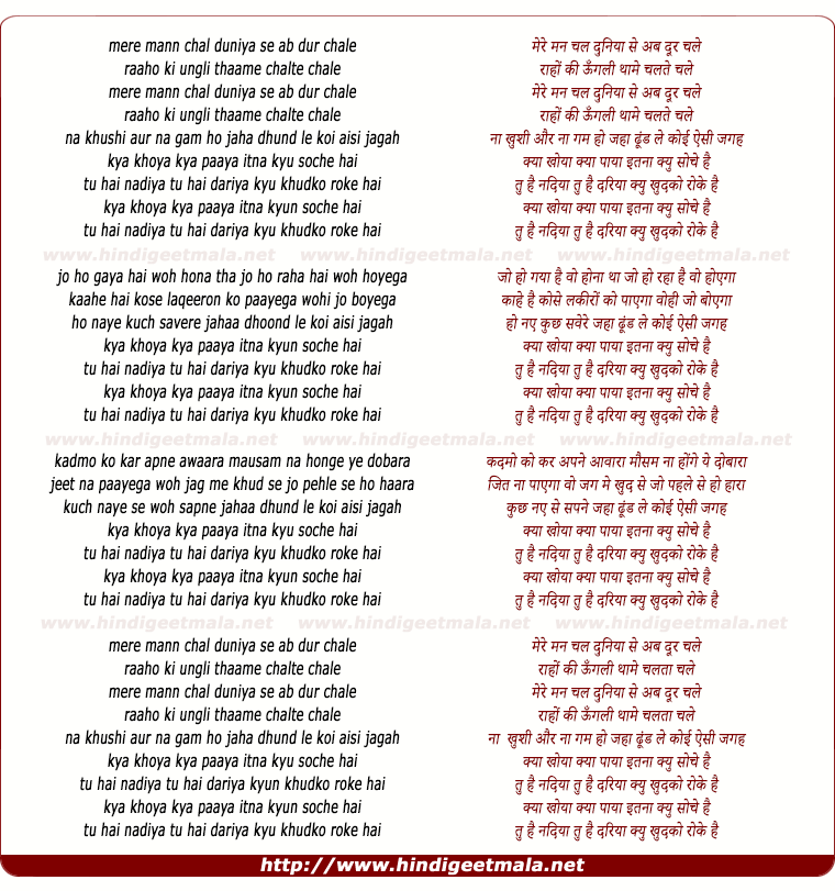 lyrics of song Kya Khoya Kya Paaya
