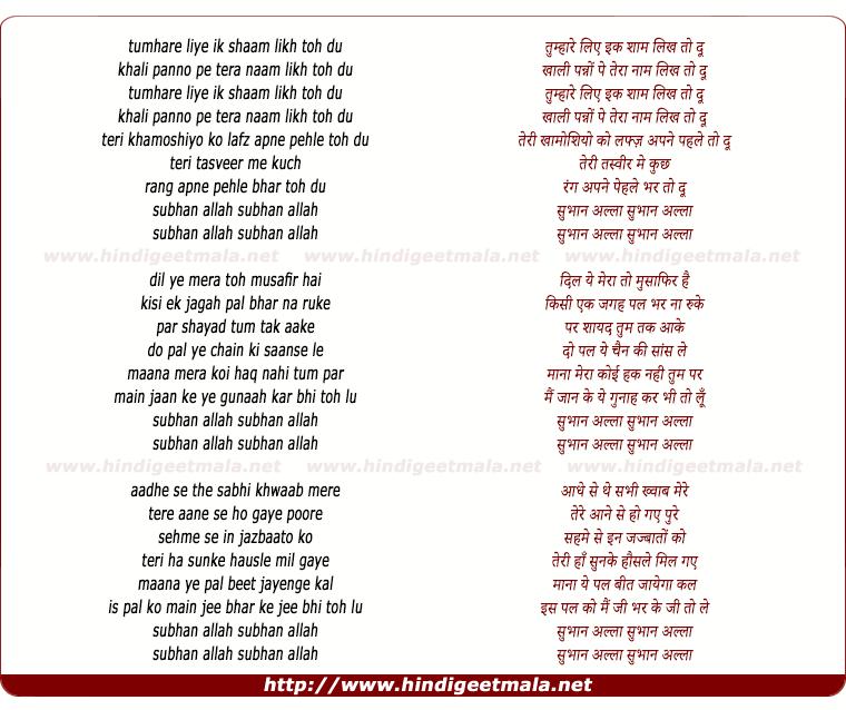 lyrics of song Subhan Allah