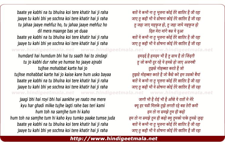 lyrics of song Baate Ye Kabhi Na Tu Bhulna Koi Tere (Female Version)