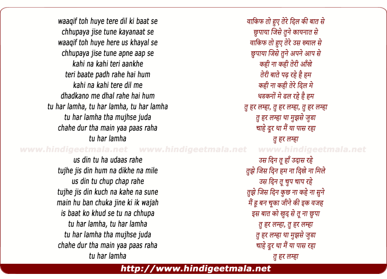 lyrics of song Tu Har Lamha Tha Mujhse Juda (Remix)