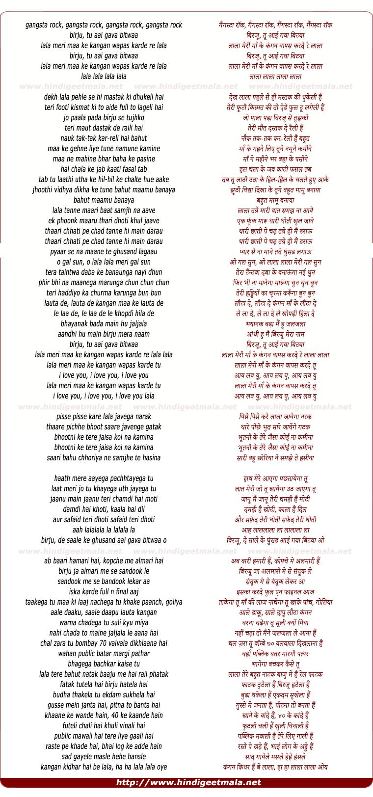 lyrics of song Birju