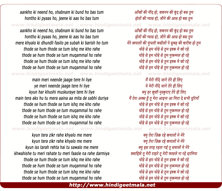 lyrics of song Thode Se Hum, Thode Se Tum