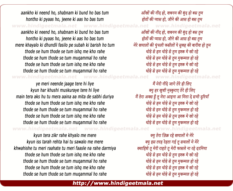 lyrics of song Thode Se Hum, Thode Se Tum - Encore