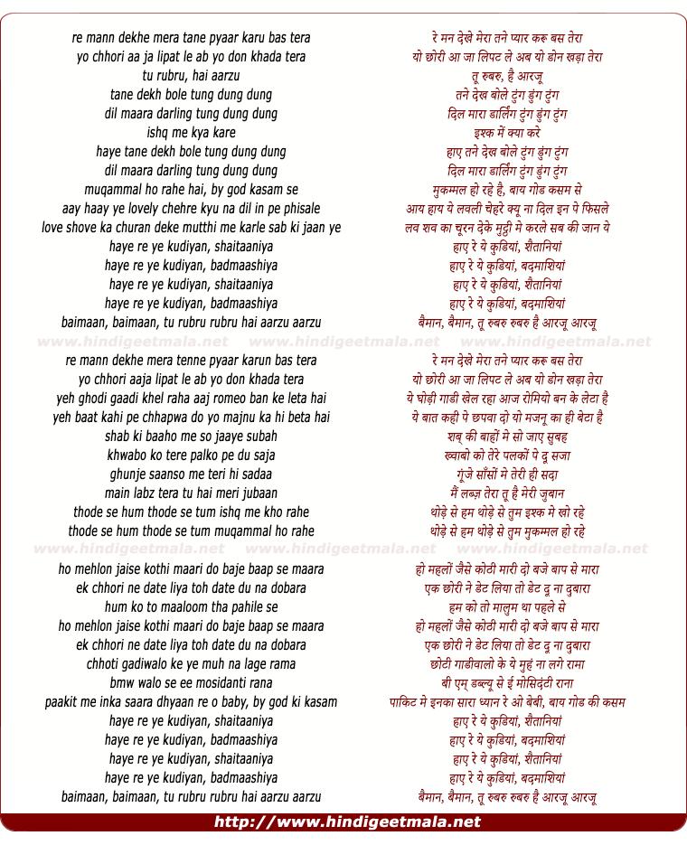 lyrics of song Badmashiyaan - Mash Up