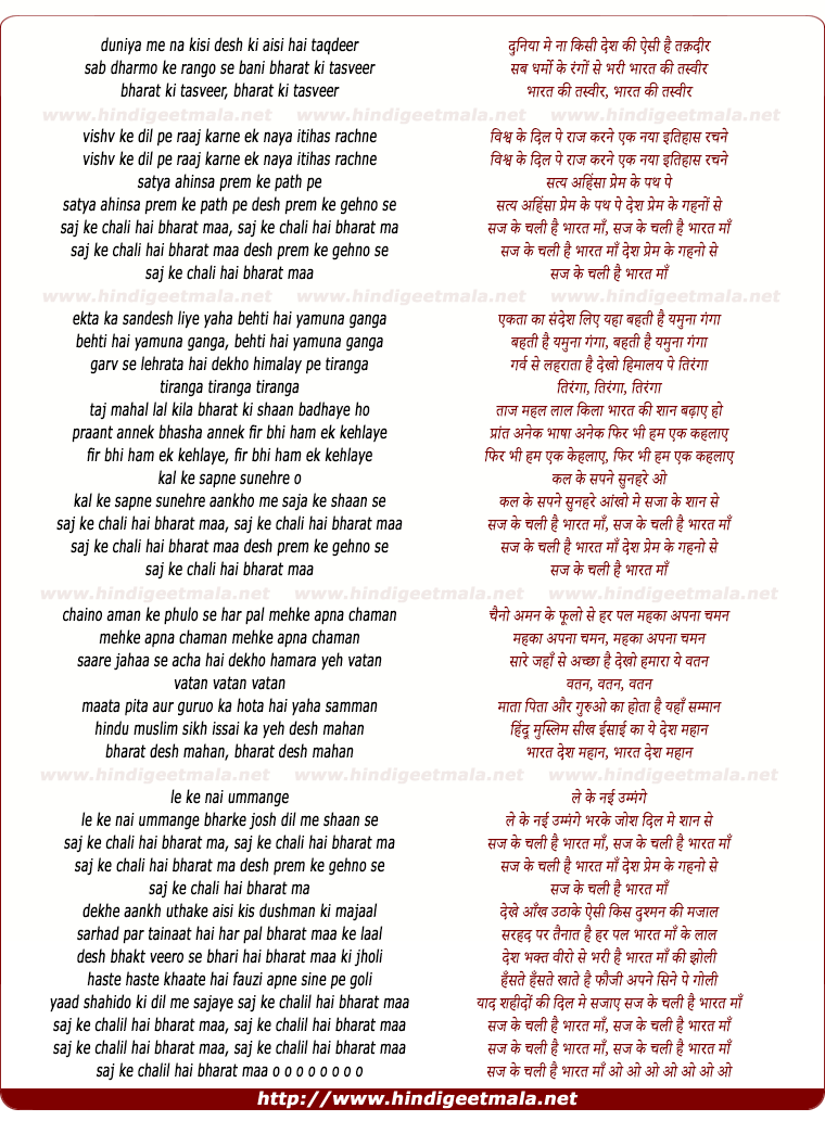 lyrics of song Saj Ke Chali Hai Bharat Ma