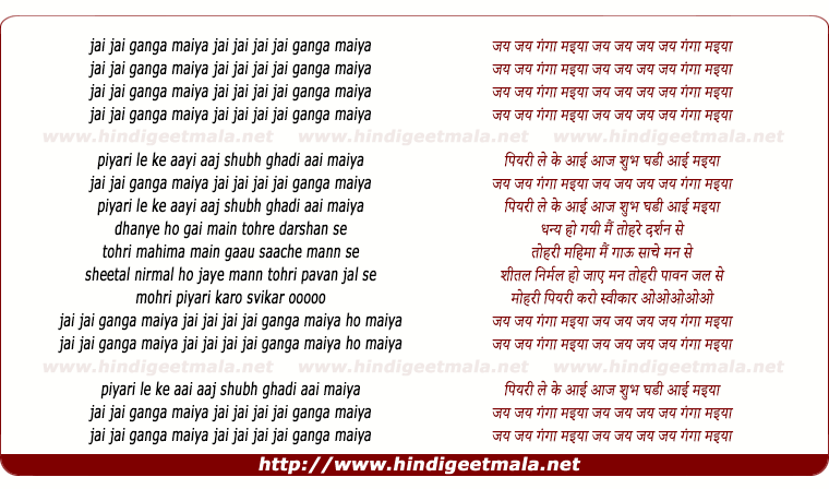 lyrics of song Ganga Maiya