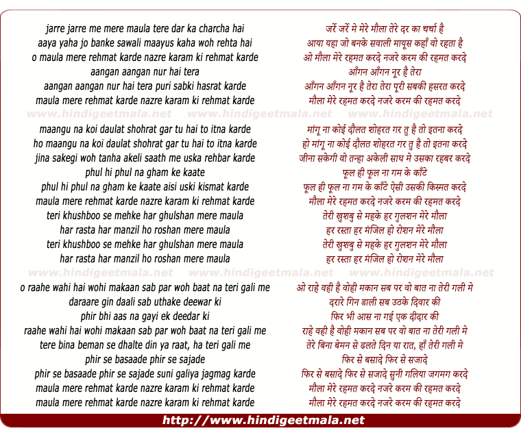 lyrics of song Maula Mere Rehmat Kar De