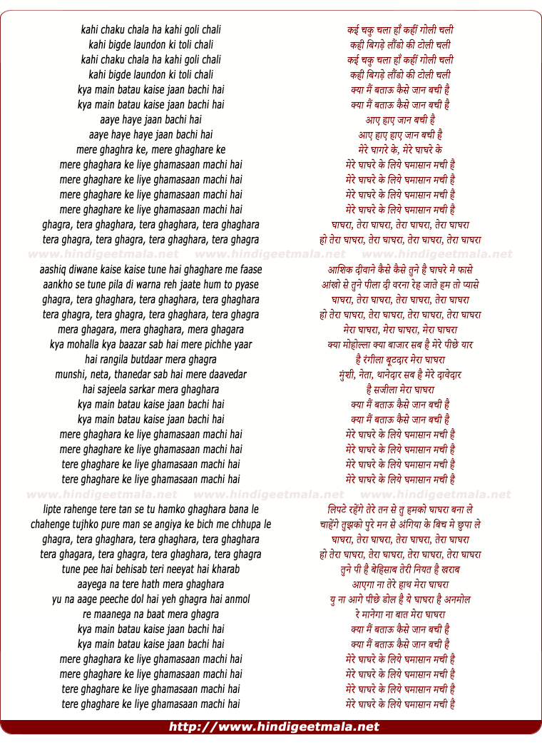 lyrics of song Ghaghara