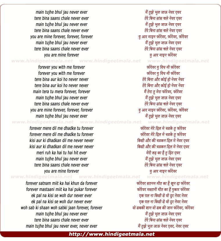lyrics of song Never Ever