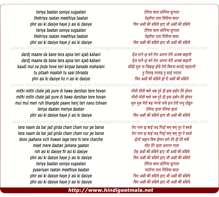 lyrics of song Raatan Baatan