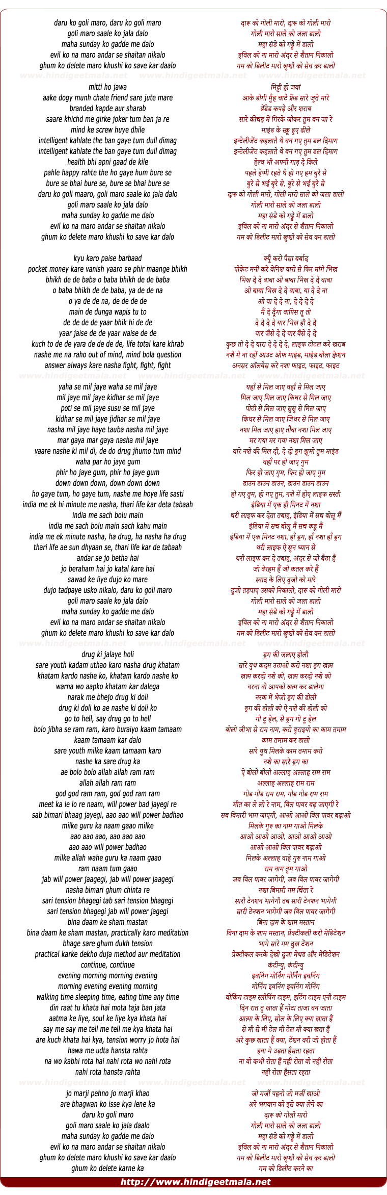 lyrics of song Daru Ko Goli Maro