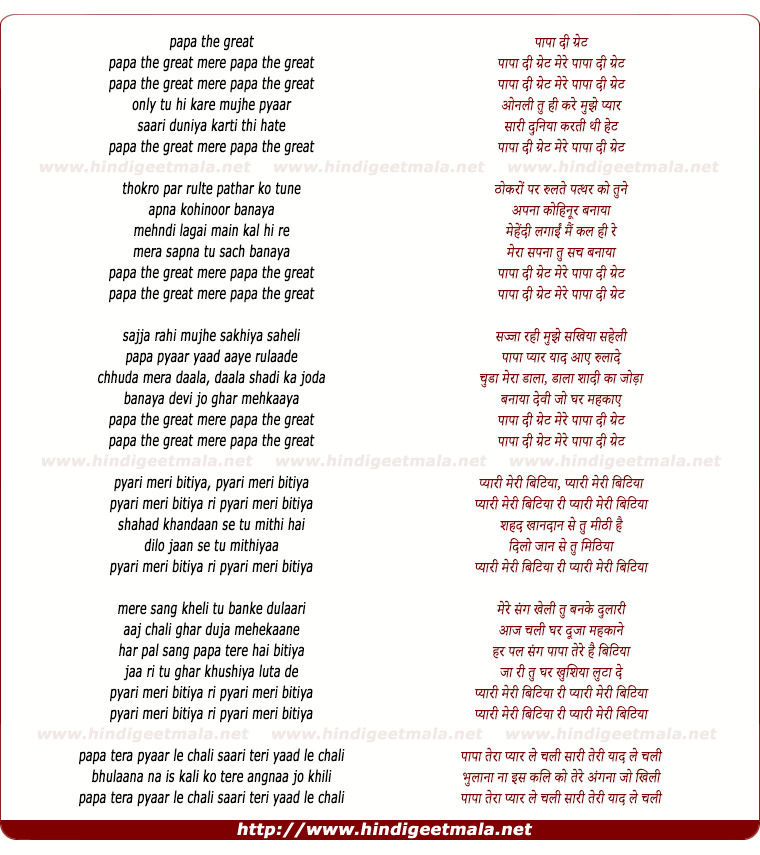 lyrics of song Papa The Great