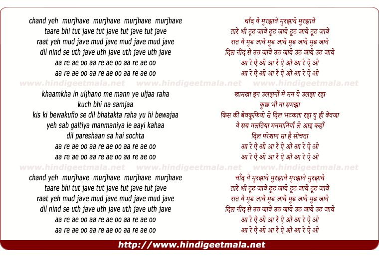 lyrics of song Chand Yeh
