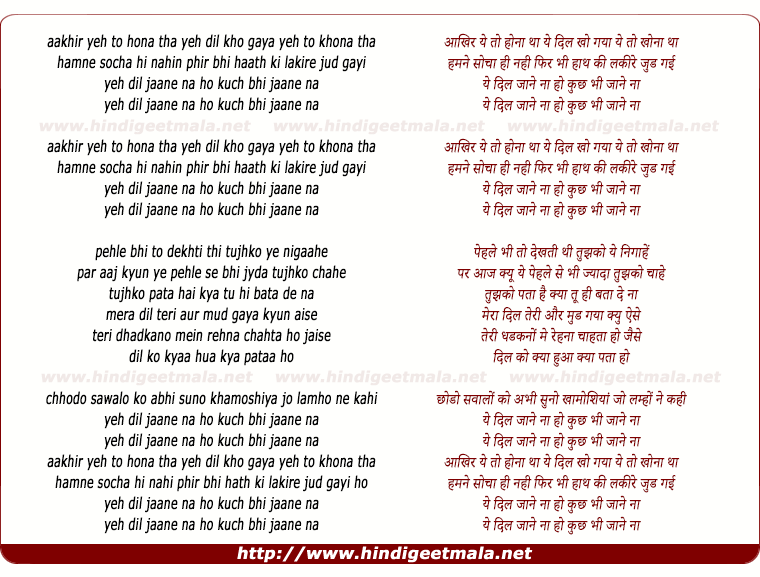 lyrics of song Yeh Dil Jaane Na