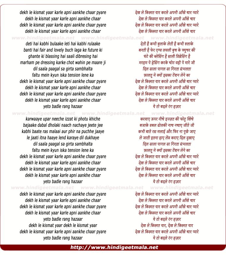 lyrics of song Dekh Le Kismat Yaar