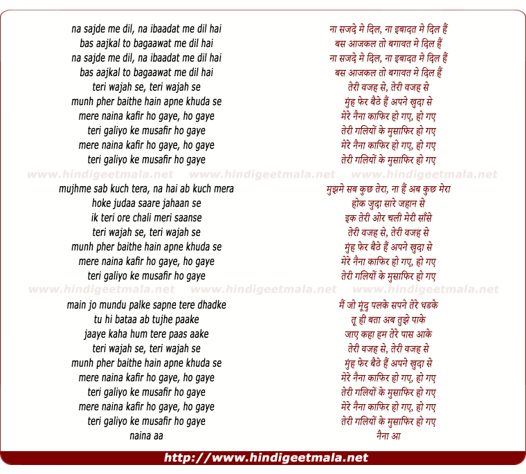 lyrics of song Mere Nainaa Kafir Ho Gaye