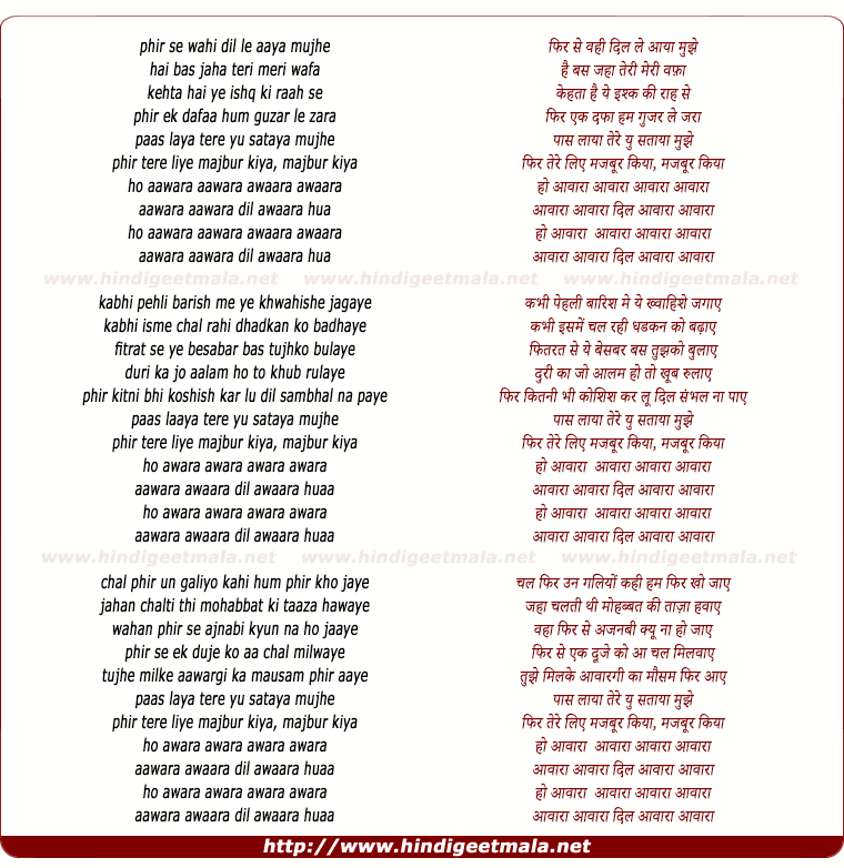 lyrics of song Aawaraa