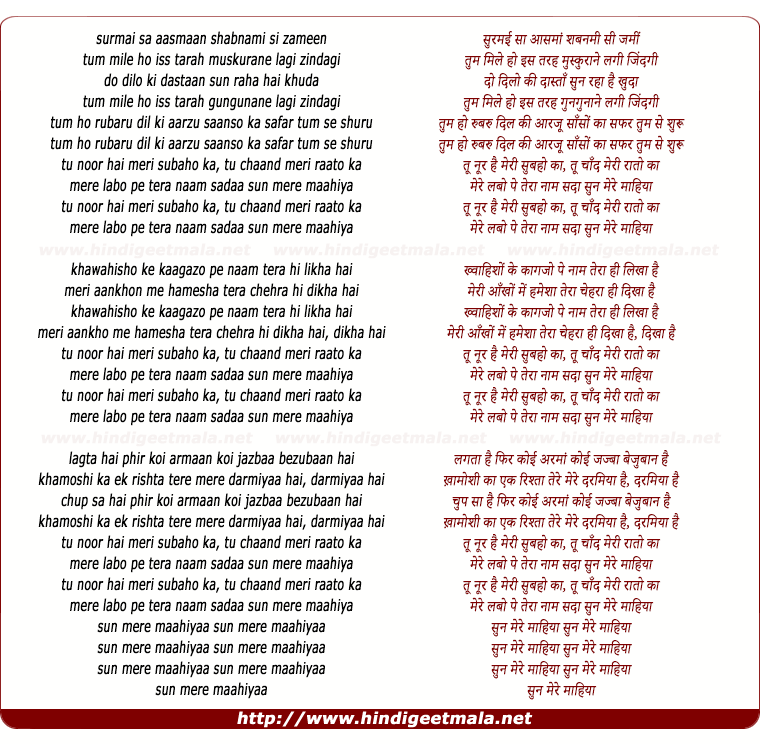 lyrics of song Surmai Sa Aasmaan