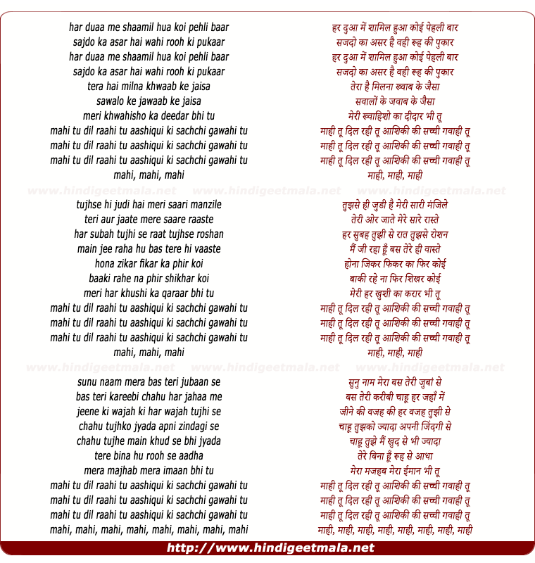 lyrics of song Mahi Tu Dil Rahi