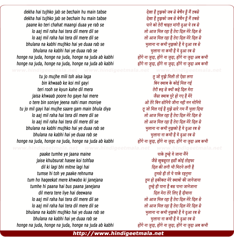lyrics of song Hoge Na Juda