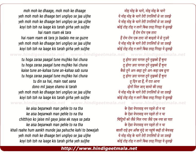 lyrics of song Yeh Moh Moh Ke Dhaage (Male)