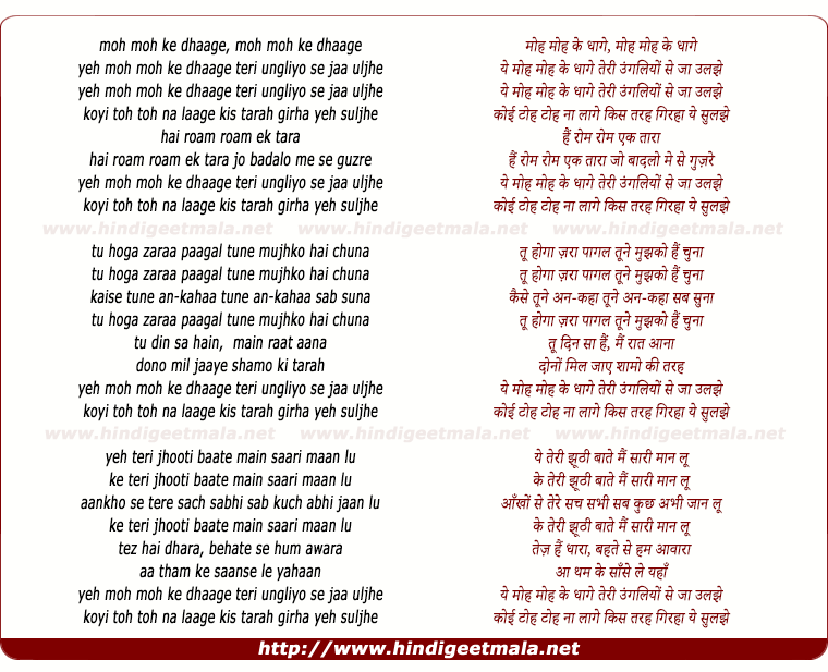 lyrics of song Moh Moh Ke Dhaage