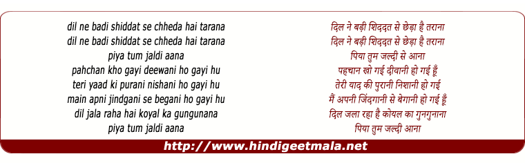 lyrics of song Piyaa Tum Jaldi Aana, Dil Ne Badi Shiddat Se