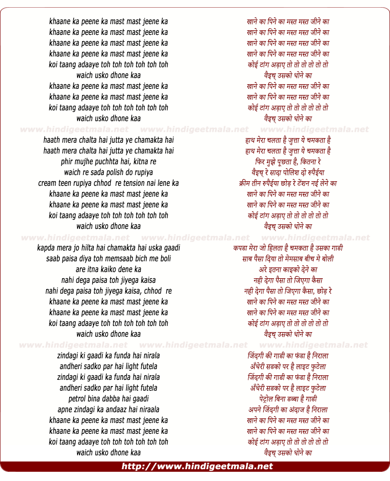 lyrics of song Khaane Ka Peene Ka