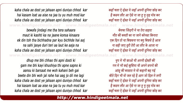 lyrics of song Kahan Chala Ai Dost