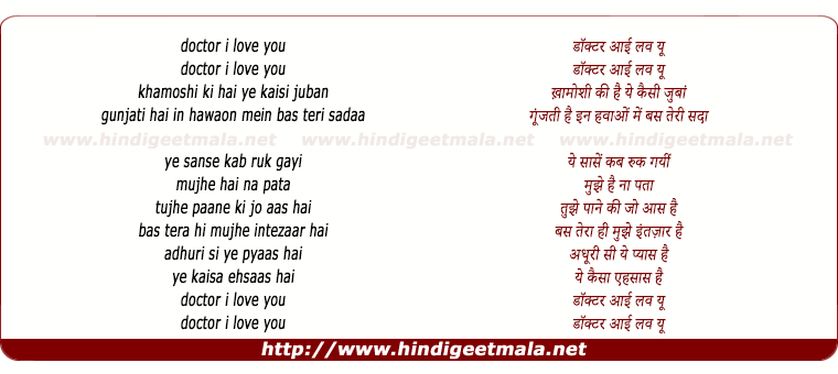 lyrics of song Doctor I Love You (Ttile Song)