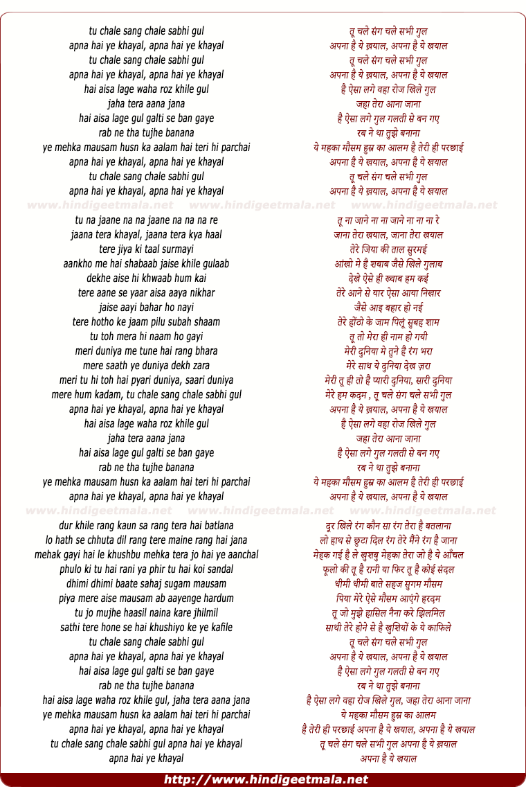 lyrics of song Tu Chale