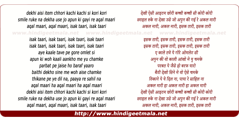 lyrics of song Issak Taari (Remix)