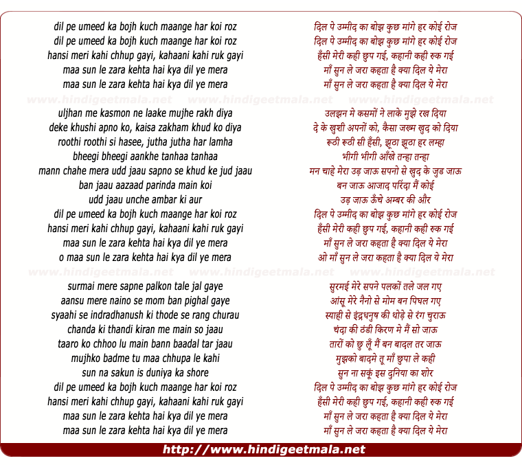 lyrics of song Maa Sunn Le Zara