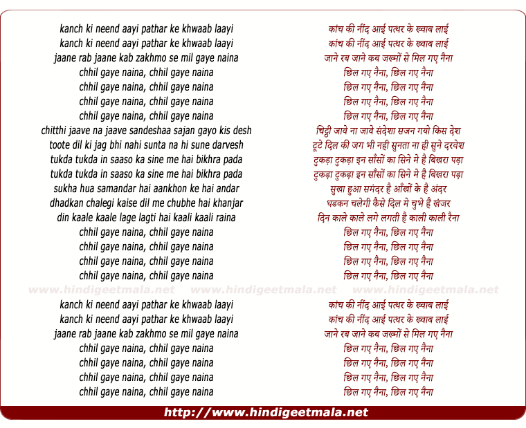 lyrics of song Chhil Gaye Naina, Kaanch Ki Nind Aayi