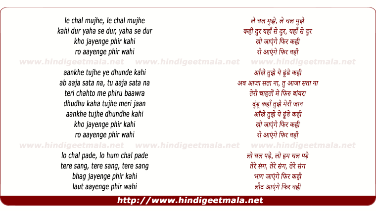 lyrics of song Le Chal Mujhe Kahin Door (Male)