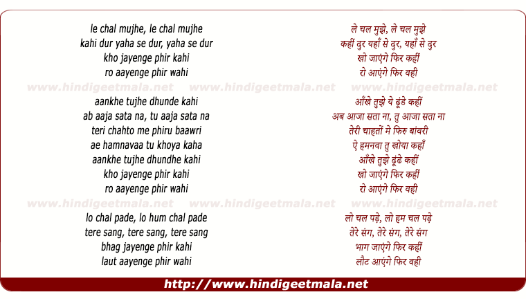 lyrics of song Le Chal Mujhe Kahin Door (Female)