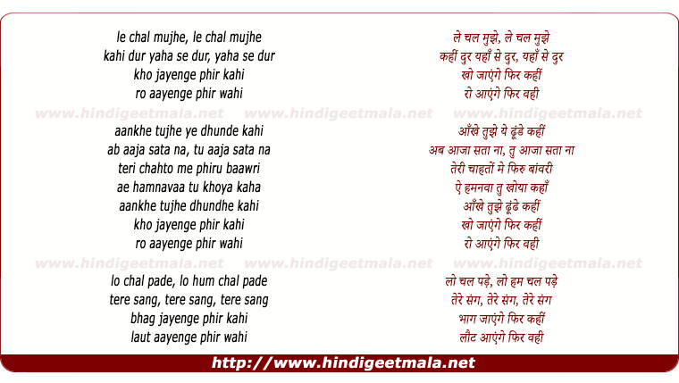lyrics of song Le Chal Mujhe Kahin Door (Reprise)