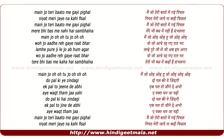lyrics of song Main Jo Teri Baaton Mein Gayi Pighal
