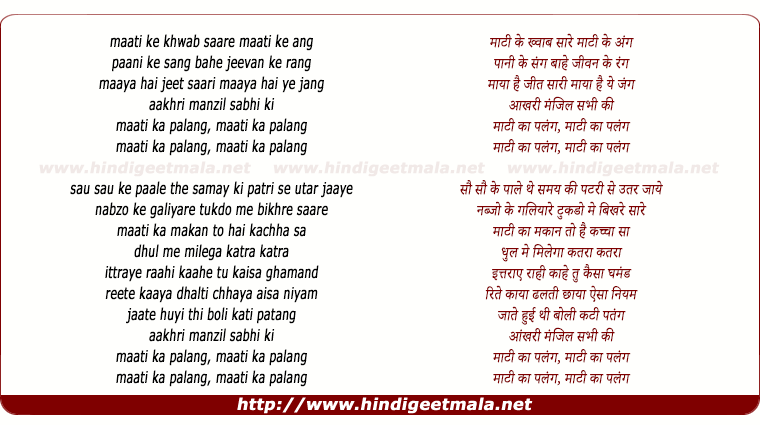 lyrics of song Maati Ka Palang