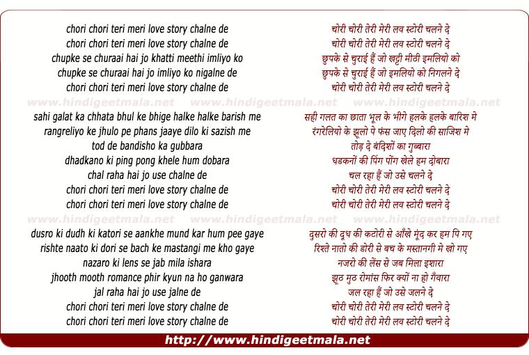 lyrics of song Chori Chori Teri Meri Love Story Chalne De