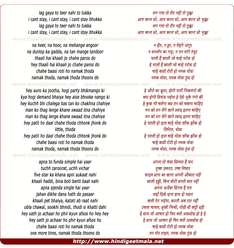 lyrics of song Thaali Hai Khaali, Na Heer Na Hoor