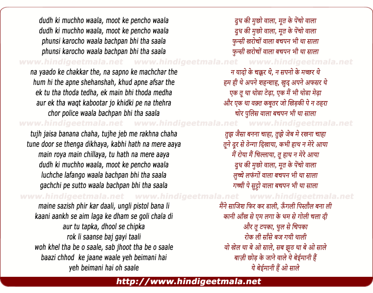 lyrics of song Bachpan