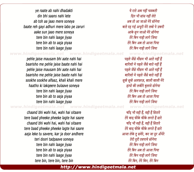 lyrics of song Tere Bin Nahi Laage Jiya (Male)